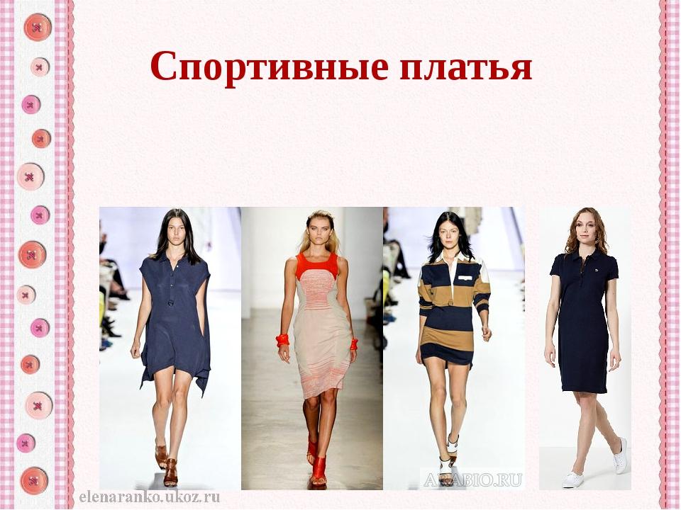 Спортивные платья