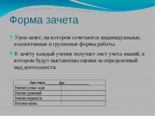 Форма зачета Урок-зачет, на котором сочетаются индивидуальные, коллективные и
