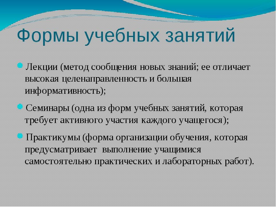 Формы учебных занятий Лекции (метод сообщения новых знаний; ее отличает высок...