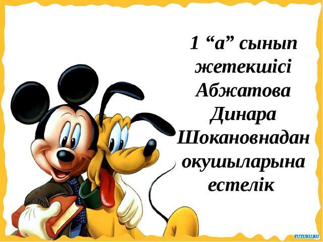 """1 """"а"""" сынып жетекшісі Абжатова Динара Шокановнадан окушыларына естелік"""