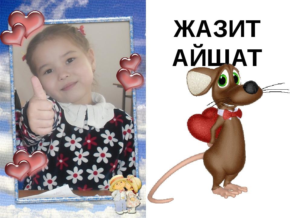 ЖАЗИТ АЙШАТ