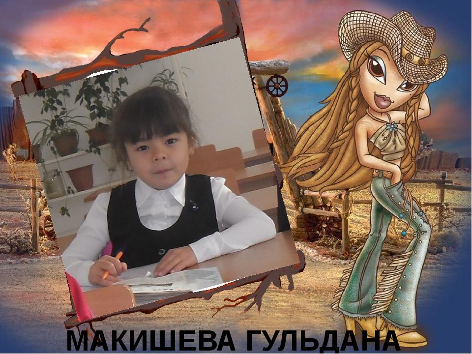 МАКИШЕВА ГУЛЬДАНА