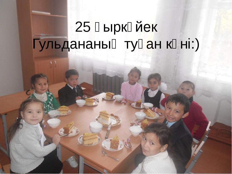 25 қыркүйек Гульдананың туған күні:)