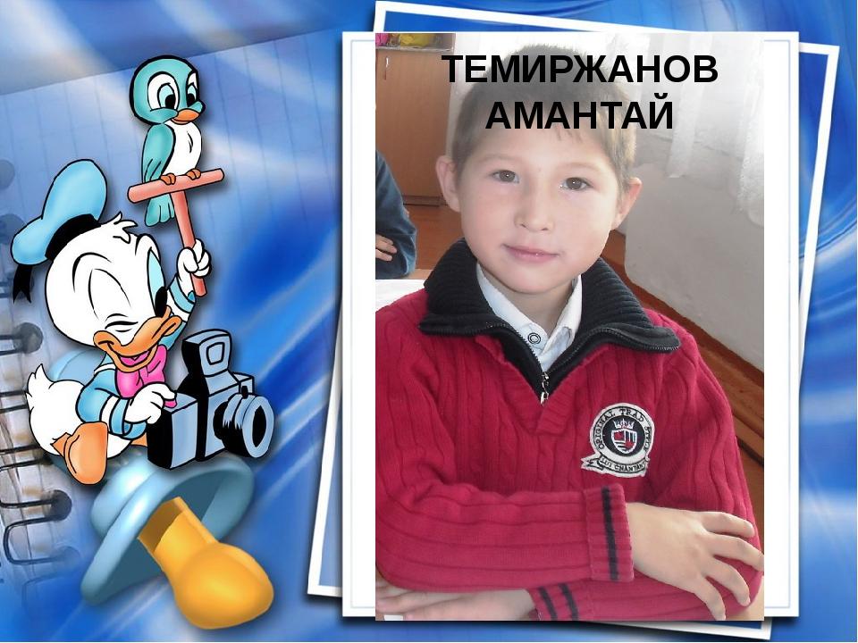 ТЕМИРЖАНОВ АМАНТАЙ