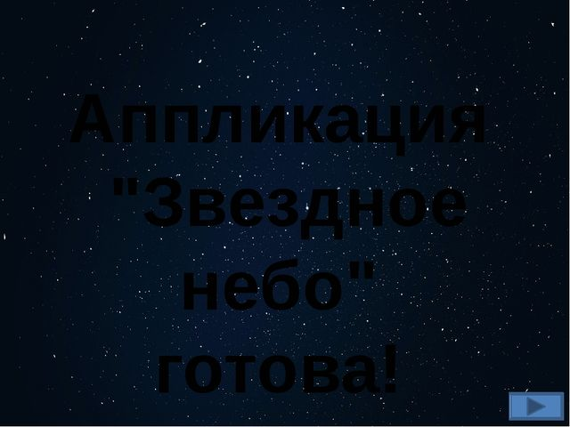 """Аппликация """"Звездное небо"""" готова!"""