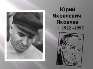 Юрий Яковлевич Яковлев 1922 –1995
