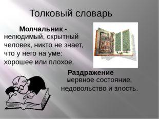 Толковый словарь нервное состояние, недовольство и злость. нелюдимый, скрытн