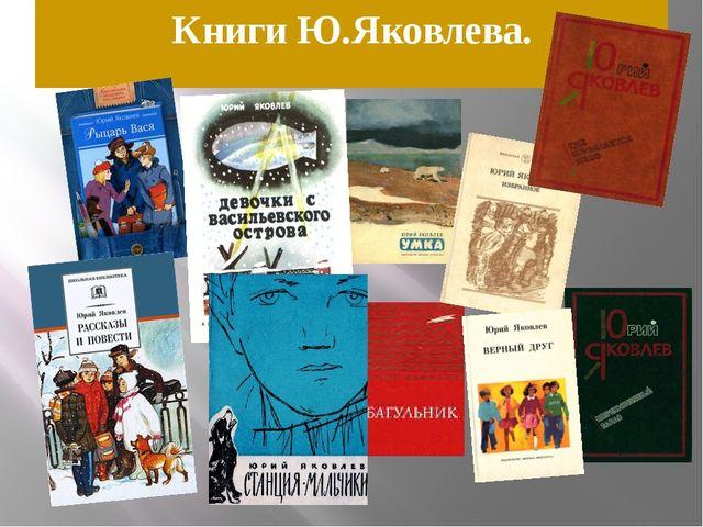Книги Ю.Яковлева.