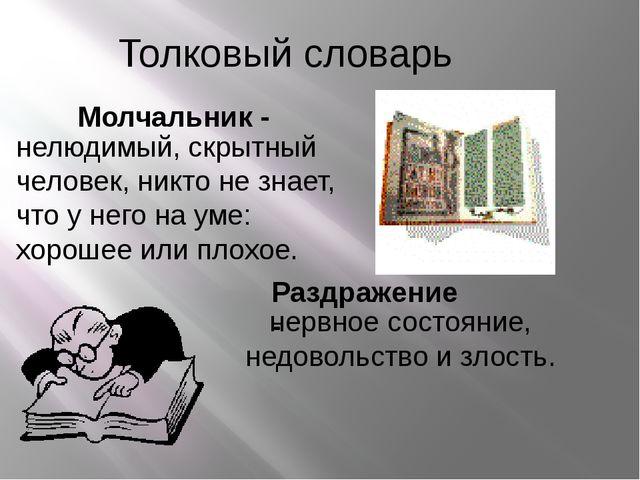 Толковый словарь нервное состояние, недовольство и злость. нелюдимый, скрытн...
