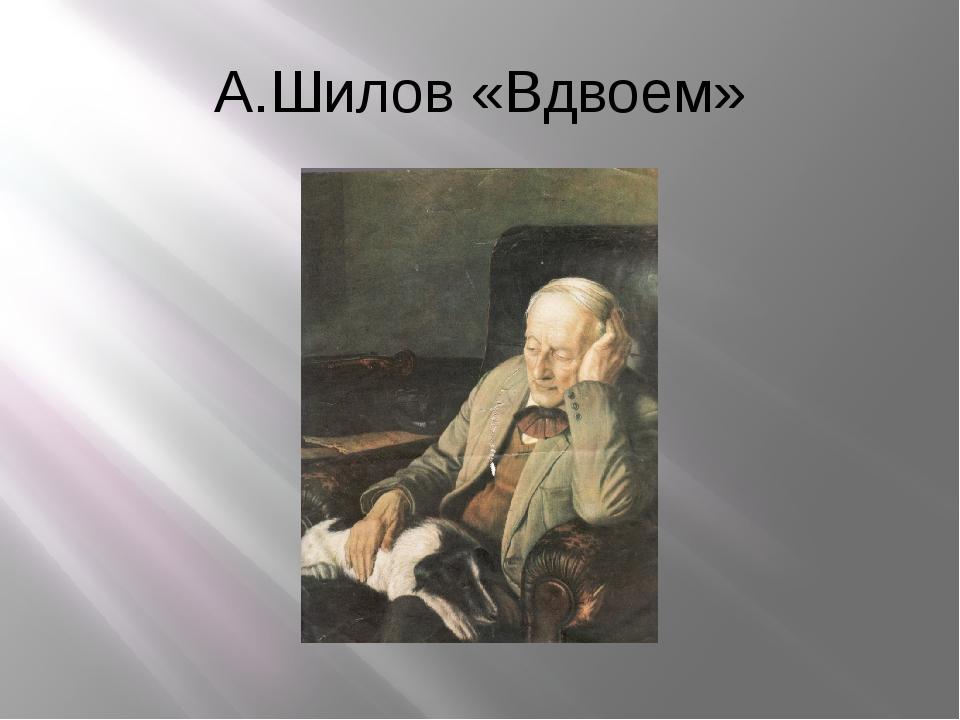 А.Шилов «Вдвоем»