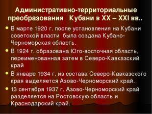 Административно-территориальные преобразования Кубани в XX – XXI вв.. В марте