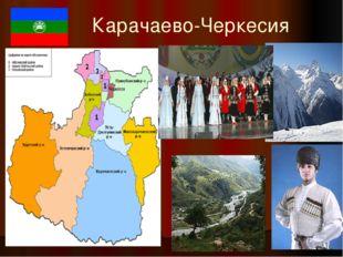 Карачаево-Черкесия