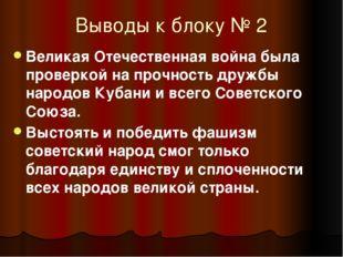 Выводы к блоку № 2 Великая Отечественная война была проверкой на прочность др