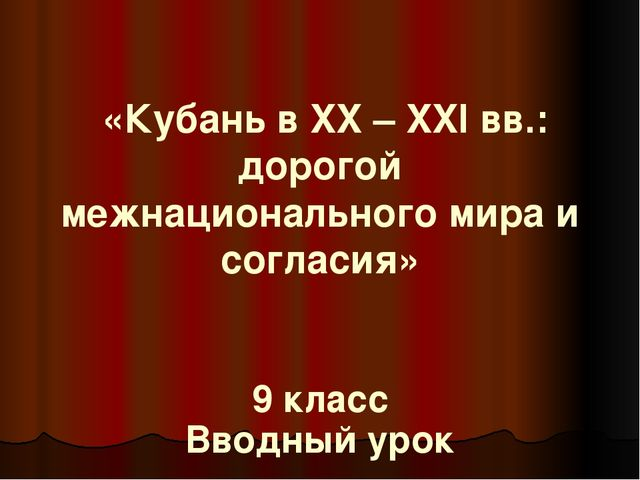 «Кубань в XX – XXI вв.: дорогой межнационального мира и согласия» 9 класс Вв...