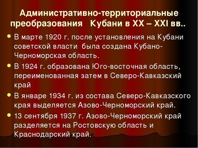 Административно-территориальные преобразования Кубани в XX – XXI вв.. В марте...