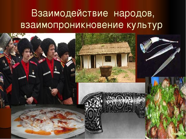 Взаимодействие народов, взаимопроникновение культур
