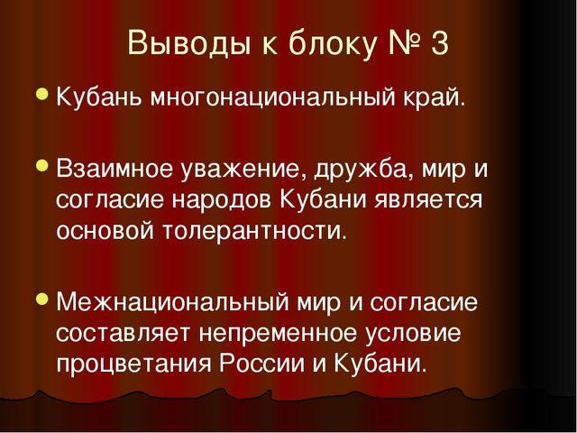 Выводы к блоку № 3 Кубань многонациональный край. Взаимное уважение, дружба,...
