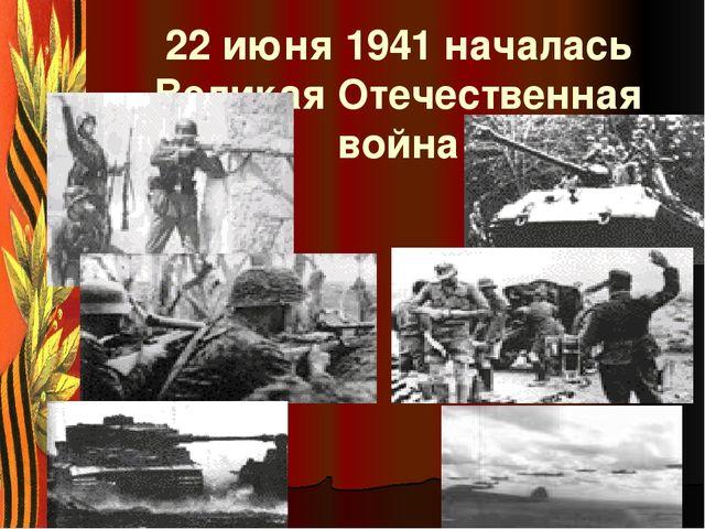 22 июня 1941 началась Великая Отечественная война