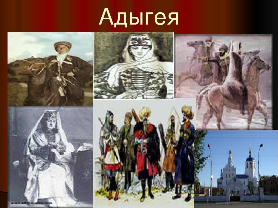 Адыгея