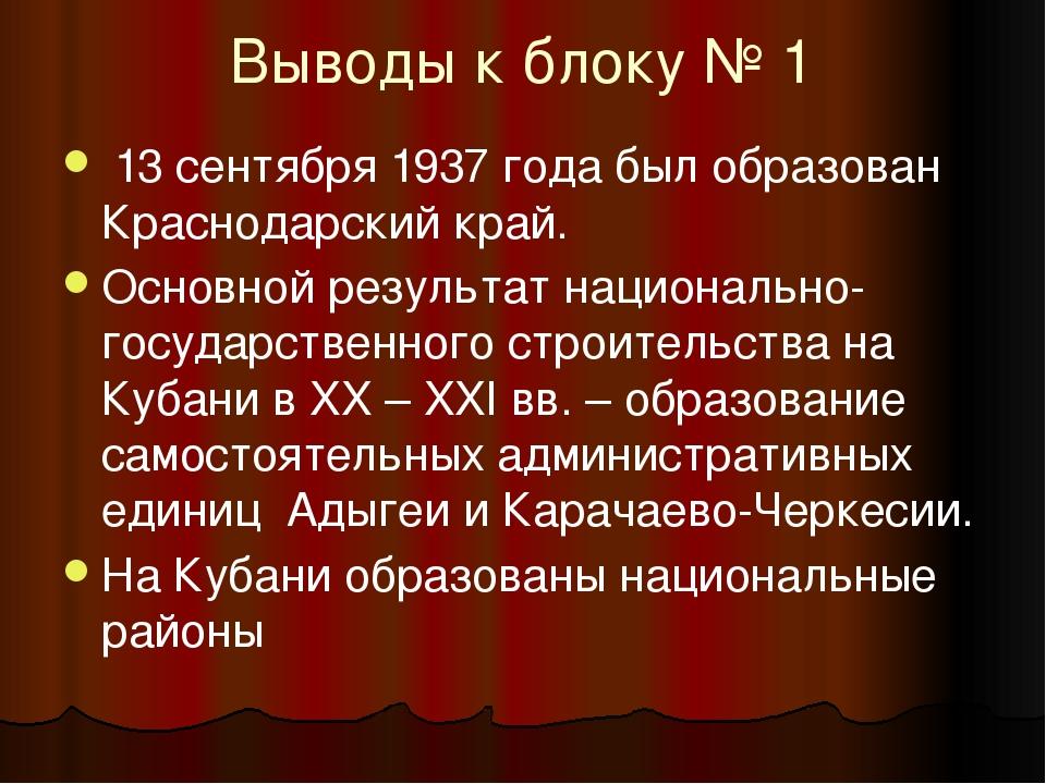 Выводы к блоку № 1 13 сентября 1937 года был образован Краснодарский край. Ос...