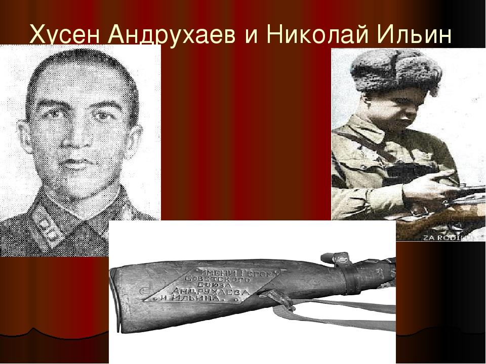 Хусен Андрухаев и Николай Ильин