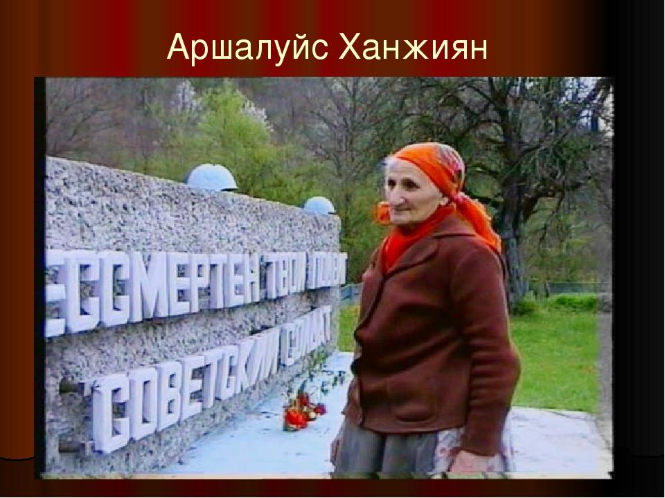 Аршалуйс Ханжиян