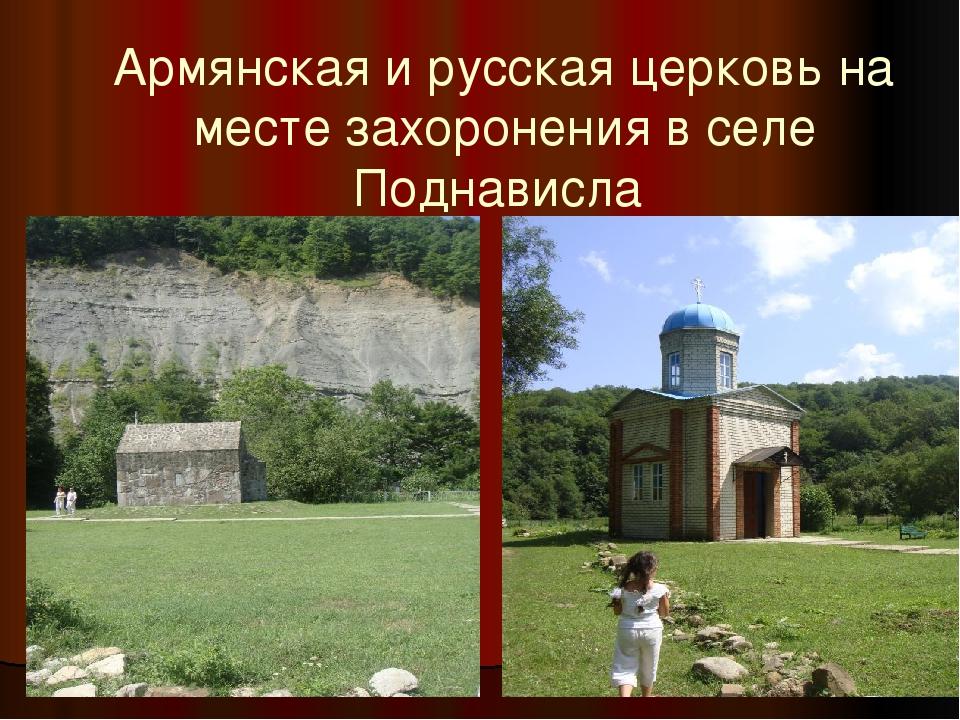 Армянская и русская церковь на месте захоронения в селе Поднависла