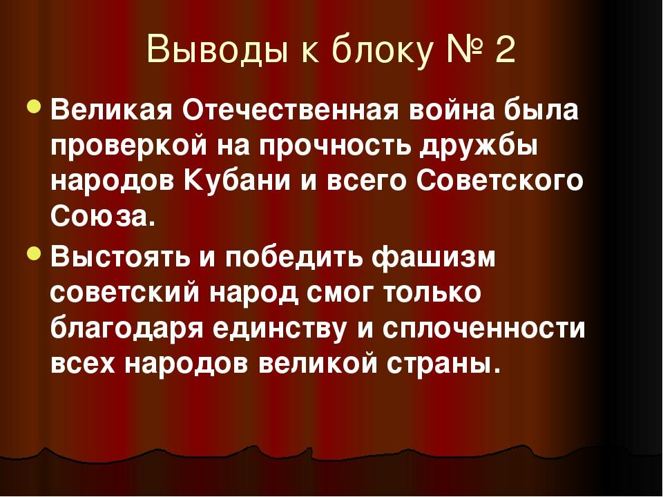 Выводы к блоку № 2 Великая Отечественная война была проверкой на прочность др...