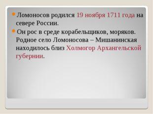 Ломоносов родился 19 ноября 1711 года на севере России. Он рос в среде корабе