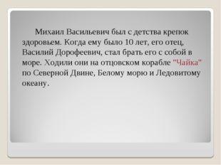 Михаил Васильевич был с детства крепок здоровьем. Когда ему было 10 лет, его