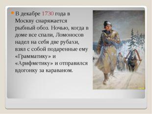 В декабре 1730 года в Москву снаряжается рыбный обоз. Ночью, когда в доме все