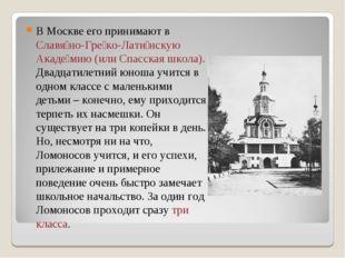 В Москве его принимают в Славя́но-Гре́ко-Лати́нскую Акаде́мию (или Спасская ш