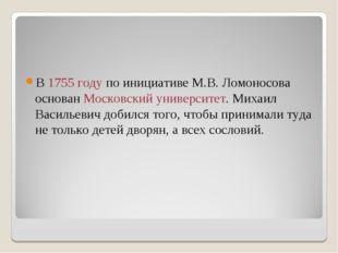 В 1755 году по инициативе М.В. Ломоносова основан Московский университет. Ми