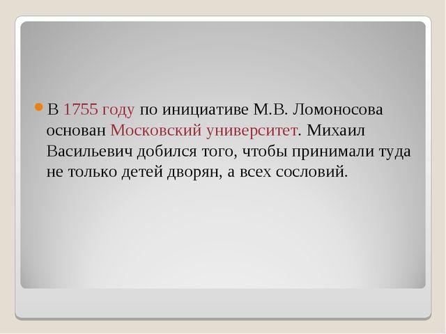 В 1755 году по инициативе М.В. Ломоносова основан Московский университет. Ми...