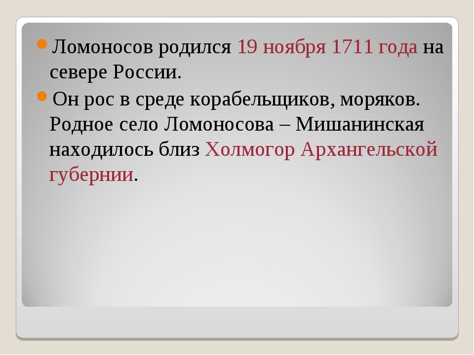Ломоносов родился 19 ноября 1711 года на севере России. Он рос в среде корабе...