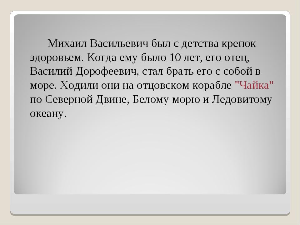 Михаил Васильевич был с детства крепок здоровьем. Когда ему было 10 лет, его...