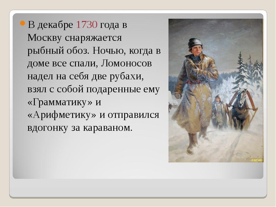 В декабре 1730 года в Москву снаряжается рыбный обоз. Ночью, когда в доме все...