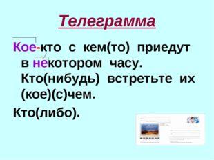 Телеграмма Кое-кто с кем(то) приедут в некотором часу. Кто(нибудь) встретьте