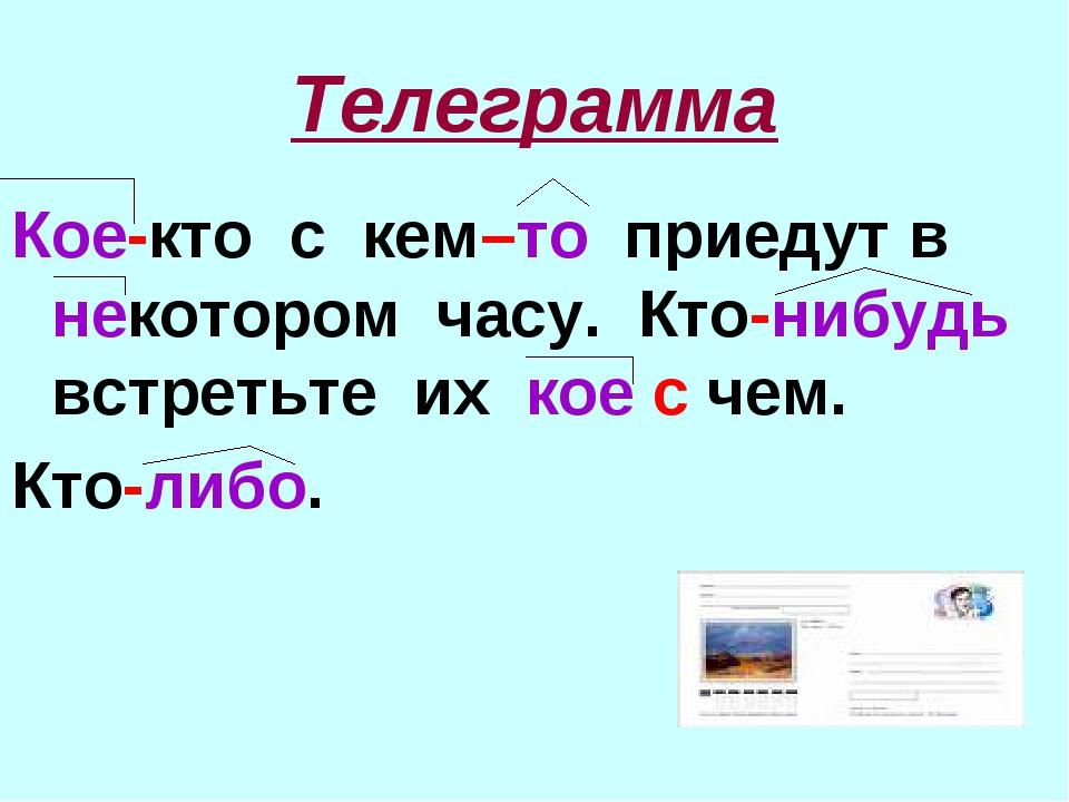 Телеграмма Кое-кто с кем–то приедут в некотором часу. Кто-нибудь встретьте их...