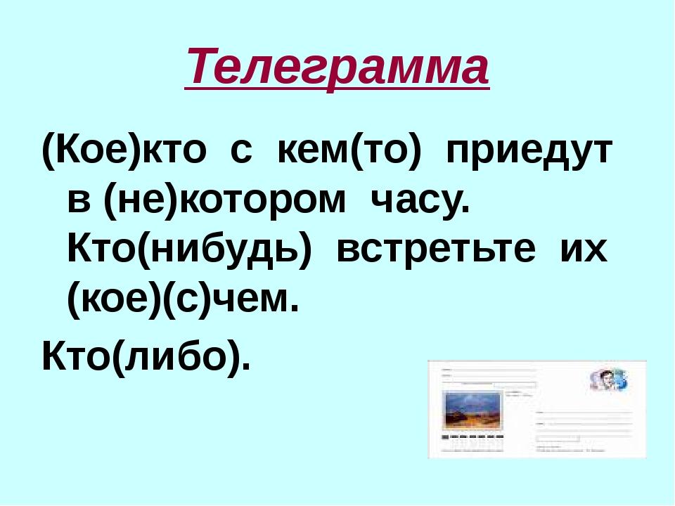 Телеграмма (Кое)кто с кем(то) приедут в (не)котором часу. Кто(нибудь) встреть...
