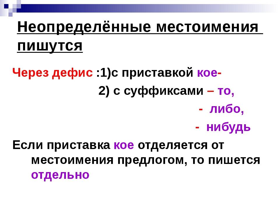 Неопределённые местоимения пишутся Через дефис :1)с приставкой кое- 2) с суфф...