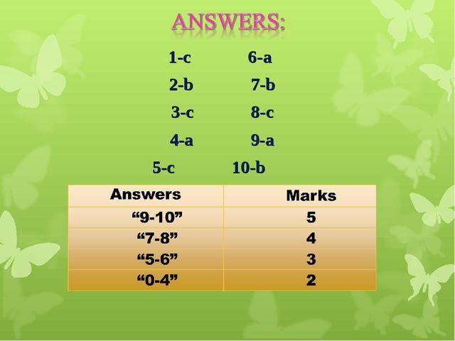 1-c 6-a 2-b 7-b 3-c 8-c 4-a 9-a 5-c 10-b