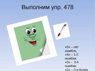 Исправь орфографические ошибки в междометиях (звукоподражательных словах) , р