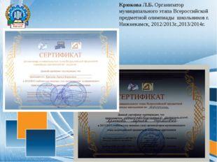 Крюкова Л.Б. Организатор муниципального этапа Всероссийской предметной олимпи
