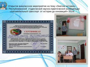 Открытое внеклассное мероприятие на тему «Знатоки истории» на I Республиканск