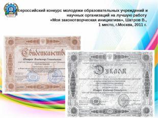 Всероссийский конкурс молодежи образовательных учреждений и научных организа