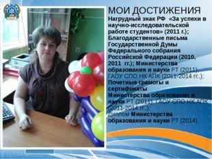 МОИ ДОСТИЖЕНИЯ Нагрудный знак РФ «За успехи в научно-исследовательской работе