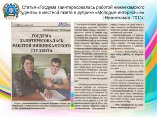 Статья «Госдума заинтересовалась работой нижнекамского студента» в местной га