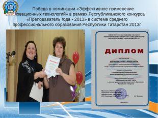 Победа в номинации «Эффективное применение инновационных технологий» в рамка