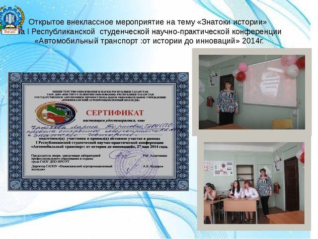 Открытое внеклассное мероприятие на тему «Знатоки истории» на I Республиканск...